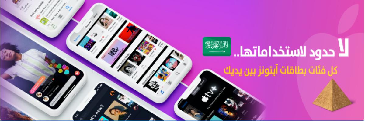 iTunes KSA